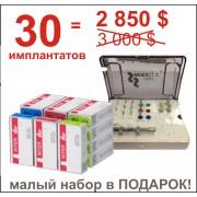 30 имплантатов Inter+МАЛЫЙ набор (в подарок)