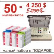 50 имплантатов Inter+МАЛЫЙ набор (в подарок)